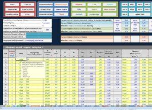 win2.gr - Excel ΚΕΝΑΚ - Αδιαφανή Δομικά Στοιχεία