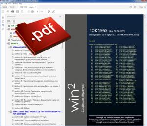 1ο στιγμιότυπο από το PDF κωδικοποίησης του ΓΟΚ 1955