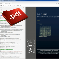 1ο στιγμιότυπο από το PDF κωδικοποίησης του ΓΟΚ 1973