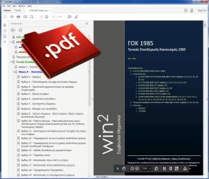 1ο στιγμιότυπο από το PDF κωδικοποίησης του ΓΟΚ 1985