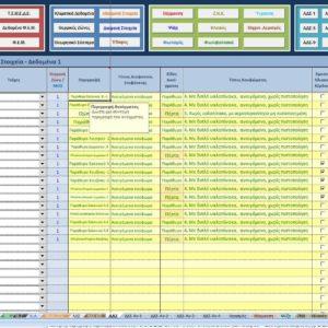 win2.gr - Excel ΚΕΝΑΚ - Διαφανή Δομικά Στοιχεία