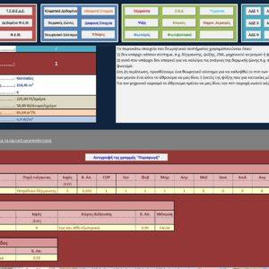 win2.gr - Excel ΚΕΝΑΚ - Θεωρητικό Σύστημα
