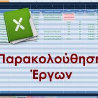 1ο στιγμιότυπο από το Excel Παρακολούθηση Έργων