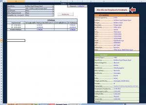 6ο στιγμιότυπο από το Excel Παρακολούθηση Έργων