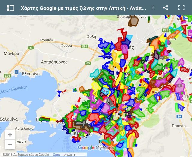 Xarths Google Me Times Zwnhs Sthn Attikh Win2 Gr