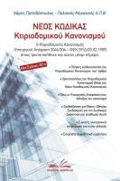 Βιβλίο Κωδικοποίησης Κτιριοδομικού Κανονισμού