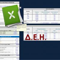 1ο στιγμιότυπο από το Excel ΔΕΗ