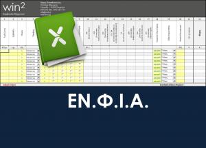 1ο στιγμιότυπο από το Excel ΕΝΦΙΑ