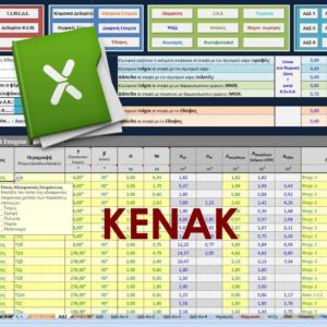 win2.gr - Excel ΚΕΝΑΚ