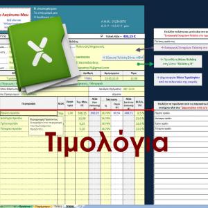 1ο στιγμιότυπο από το Excel Τιμολόγια