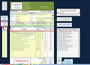2ο στιγμιότυπο από το Excel Τιμολόγια