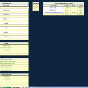 3ο στιγμιότυπο από το Excel Τιμολόγια