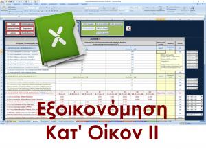 1ο στιγμιότυπο Excel εξοικονομώ κατ' οίκον ΙΙ