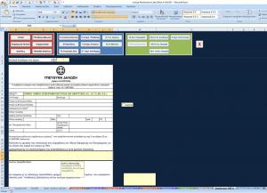 3ο στιγμιότυπο Excel εξοικονομώ κατ' οίκον ΙΙ