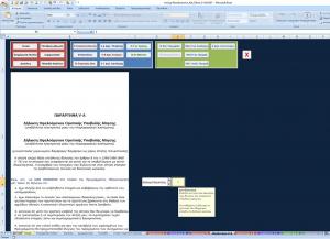 4ο στιγμιότυπο Excel εξοικονομώ κατ' οίκον ΙΙ
