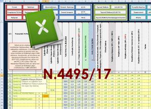 1ο Στιγμιότυπο Excel 4495 του 17