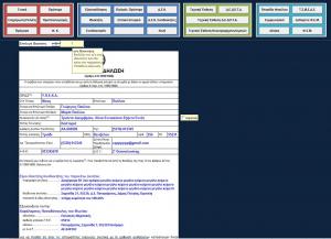2ο Στιγμιότυπο Excel 4495 του 17