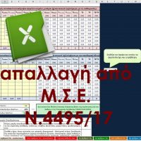 Excel ΜΣΕ Ν.4495/17