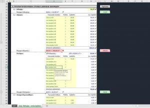 2ο στιγμιότυπο Excel ΝΟΚ