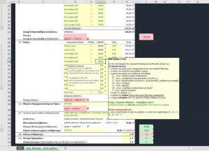 3ο στιγμιότυπο Excel ΝΟΚ