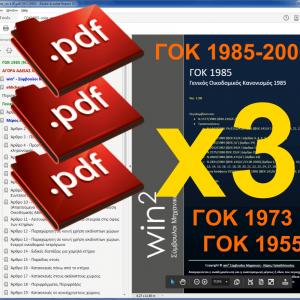 στιγμιότυπο από το PDF κωδικοποίησης των ΓΟΚ 1985, 1973 και 1955