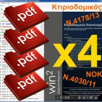 στιγμιότυπο από το PDF κωδικοποίησης των ΝΟΚ, Κτιριοδομικού, 4178 του 13 και 4030 του 11