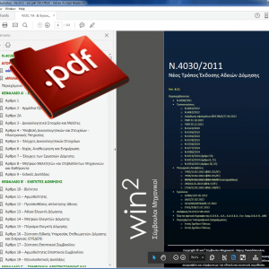 1ο στιγμιότυπο από το PDF κωδικοποίησης του νόμου 4030 του 11