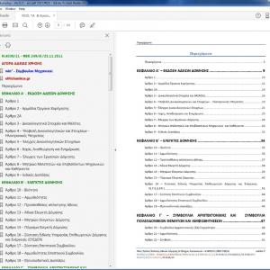 2ο στιγμιότυπο από το PDF κωδικοποίησης του νόμου 4030 του 11