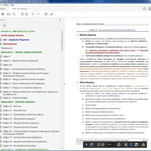 3ο στιγμιότυπο από το PDF κωδικοποίησης του νόμου 4030 του 11