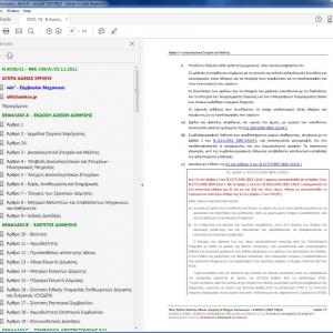 4ο στιγμιότυπο από το PDF κωδικοποίησης του νόμου 4030 του 11