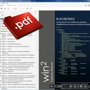 1ο στιγμιότυπο από το PDF κωδικοποίησης του 4178 του 13