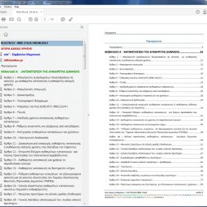 2ο στιγμιότυπο από το PDF κωδικοποίησης του 4178 του 13