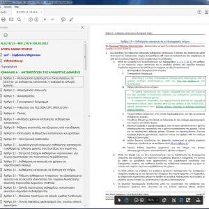 3ο στιγμιότυπο από το PDF κωδικοποίησης του 4178 του 13