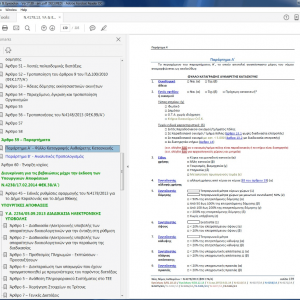 4ο στιγμιότυπο από το PDF κωδικοποίησης του 4178 του 13