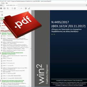 1ο στιγμιότυπο από το PDF κωδικοποίησης του 4495 του 17