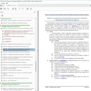 3ο στιγμιότυπο από το PDF κωδικοποίησης του 4495 του 17