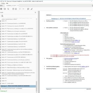 4ο στιγμιότυπο από το PDF κωδικοποίησης του 4495 του 17