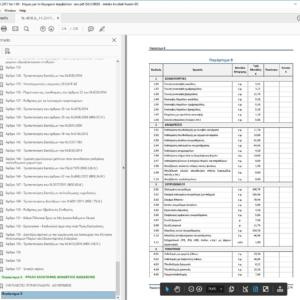 5ο στιγμιότυπο από το PDF κωδικοποίησης του 4495 του 17