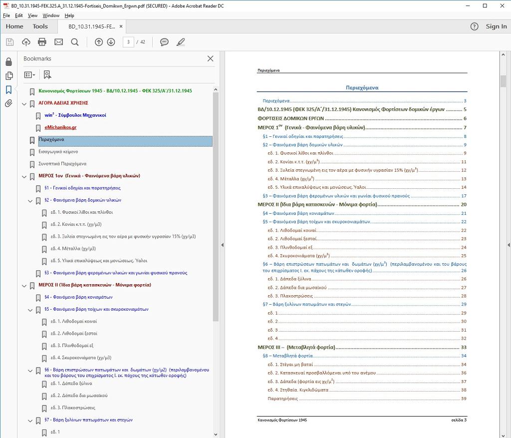 λίστα με όλες τις ιστοσελίδες γνωριμιών στον κόσμο