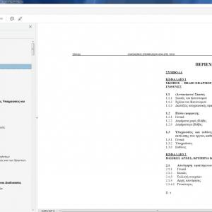 2ο στιγμιότυπο από το PDF του ΚΑΝΕΠΕ