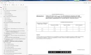 3ο στιγμιότυπο από το PDF του ΚΑΝΕΠΕ