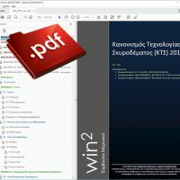 1ο στιγμιότυπο από το PDF κωδικοποίησης του ΚΤΣ-2016