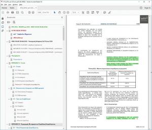 2ο στιγμιότυπο από το PDF κωδικοποίησης του ΚΤΣ-2016