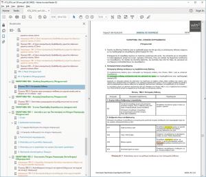 4ο στιγμιότυπο από το PDF κωδικοποίησης του ΚΤΣ-2016