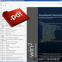 1ο στιγμιότυπο από το PDF κωδικοποίησης του Κτιριοδομικού