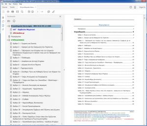 2ο στιγμιότυπο από το PDF κωδικοποίησης του Κτιριοδομικού