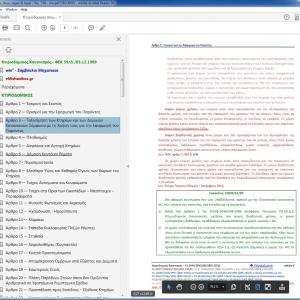 3ο στιγμιότυπο από το PDF κωδικοποίησης του Κτιριοδομικού