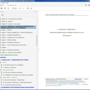 4ο στιγμιότυπο από το PDF κωδικοποίησης του Κτιριοδομικού