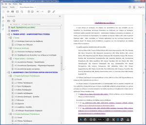 5ο στιγμιότυπο από το PDF κωδικοποίησης του Κτιριοδομικού