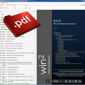 1ο στιγμιότυπο από το PDF κωδικοποίησης του ΝΟΚ